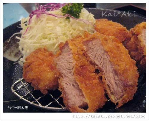 樹太老-炸腰內肉豬排定食.jpg