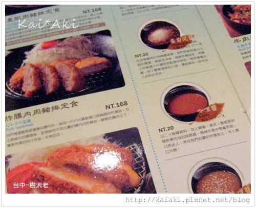 樹太老-菜單0.jpg