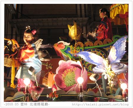 201005北港-媽祖廟-藝閣.jpg