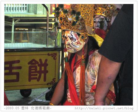 201005北港-媽祖廟-八家將.jpg