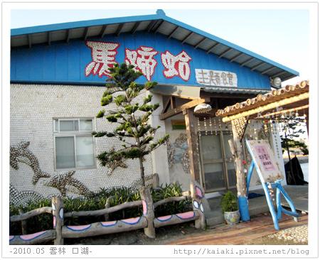 201005口湖-馬蹄蛤.jpg