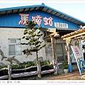 201005口湖-馬蹄蛤