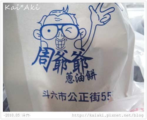 斗六-周爺爺蔥油餅.jpg