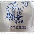 斗六-周爺爺蔥油餅