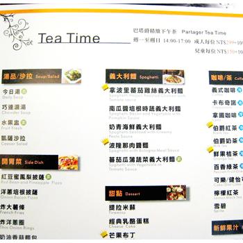 巴塔爵-下午茶.JPG