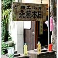 日本煎茶.jpg