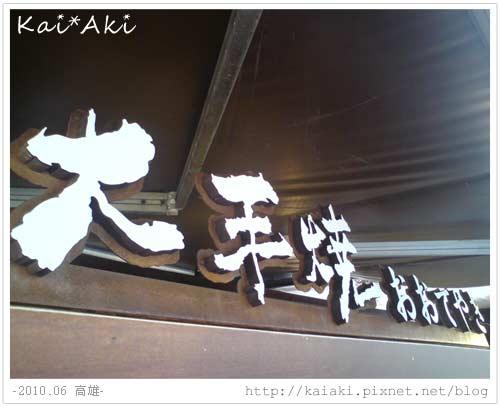 201006 旗津 大手燒