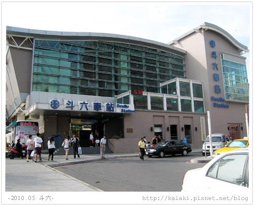斗六車站.jpg