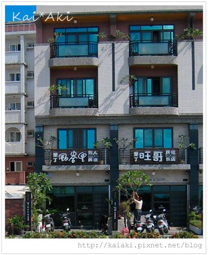 墾丁旺哥民宿旅店.jpg