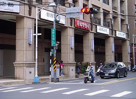 中正路與新生街口