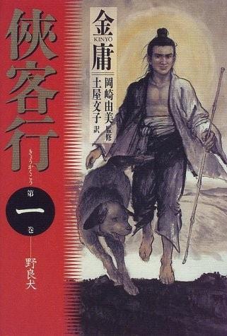 俠客行03日版封面
