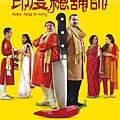 印度總舖師電影海報