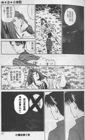 仙水與樹初遇02