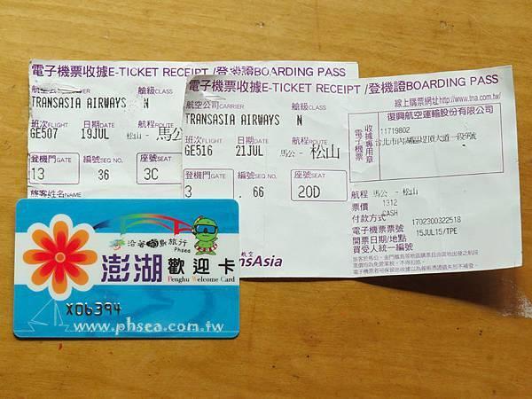機票跟沿菊卡