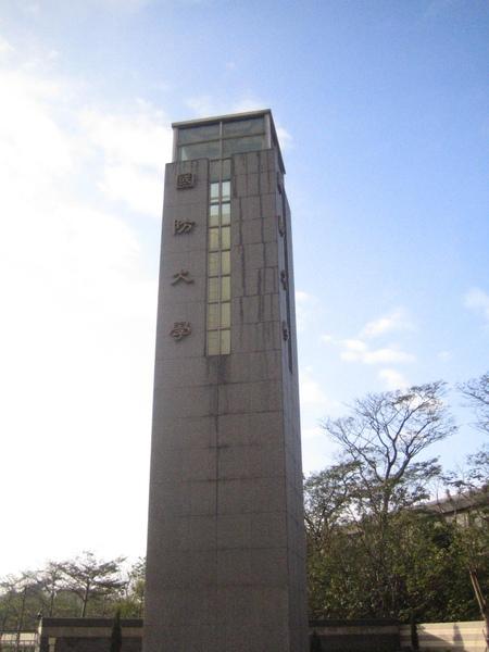 02國防大學.jpg