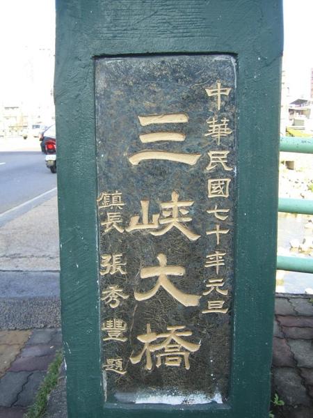19三峽大橋.JPG