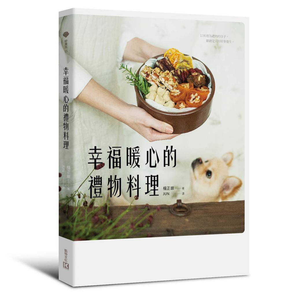 幸福暖心的禮物料理_立體書封_0216.jpg
