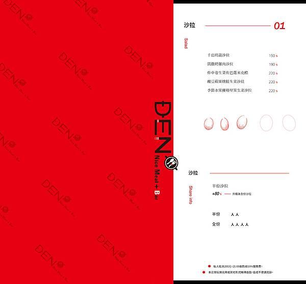 菜單0912發包-01.jpg