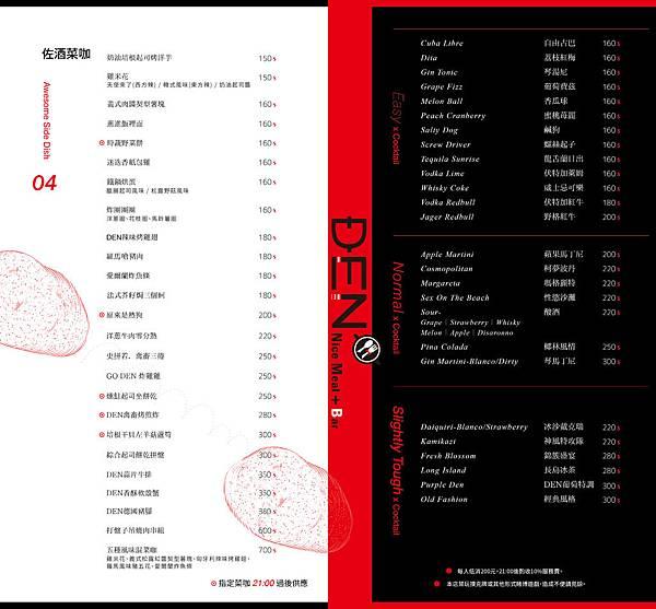 菜單0912發包-04.jpg