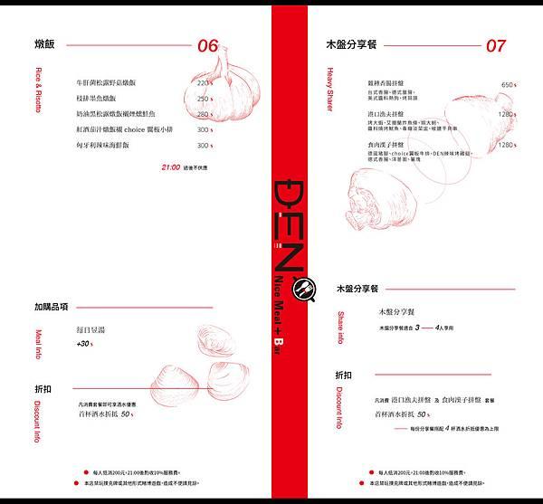 菜單0912發包-08.jpg
