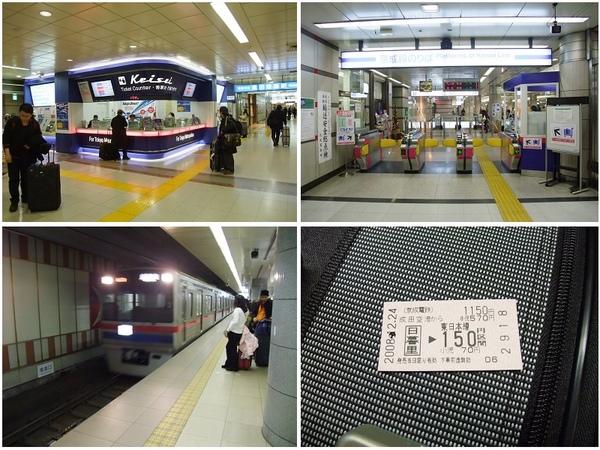 成田東京交通.jpg