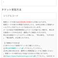 申込詳細 申込状況確認 - OFCチケット.png