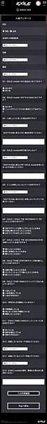 会員アンケート | アンケート入力.png