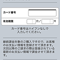 EXILE mobileクレジットでのお支払い.png