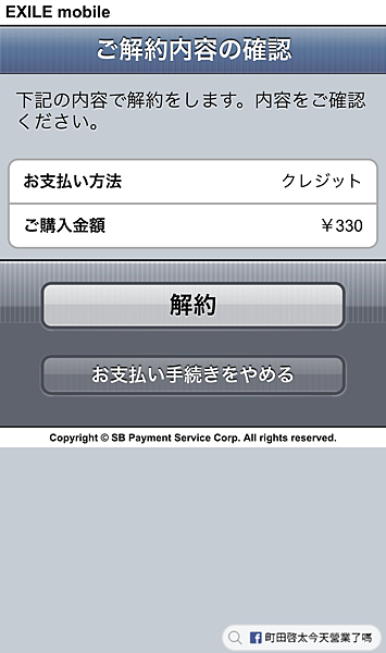 EXILE mobileご解約内容の確認.png