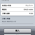 EXILE mobileご購入内容の確認.png