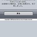 EXILE mobileご解約の内容の確認および解約処理の完了.png
