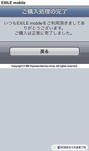 EXILE mobileご購入処理の完了.png