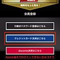 会員登録  EXILE mobile拷貝2.png