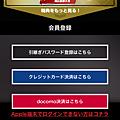 会員登録  EXILE mobile拷貝.png