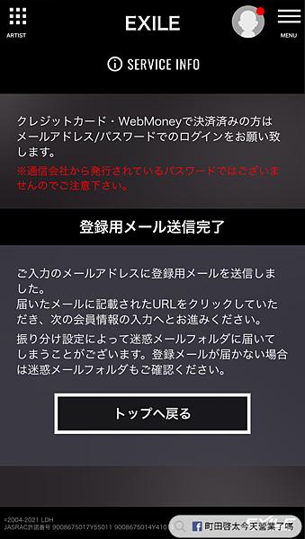 サービスインフォ 8.png