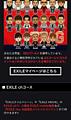 サービスインフォ  EXILE mobile.png