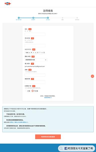 www.tenso.com_cht_regist_input_token=2e096d9004c2293233c03cef2e4ac86f43d85656.png