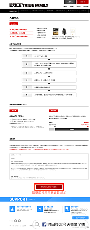 exfamily.jp_entry-agreement.png