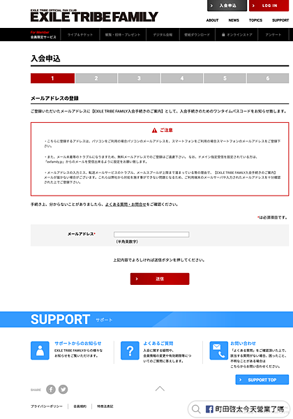 exfamily.jp_entry-agreement (1).png