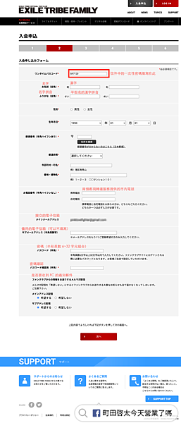 exfamily_jp_entry-register_aGNSQ2I5Zm15N21acXhlY2ZPRFpBYkZieW9OVHdKVUlPYkk0YldiYmx6ND0_.png