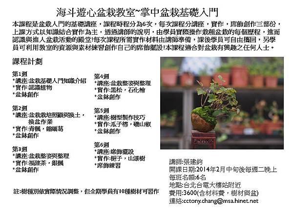 基礎盆栽教室2.jpg