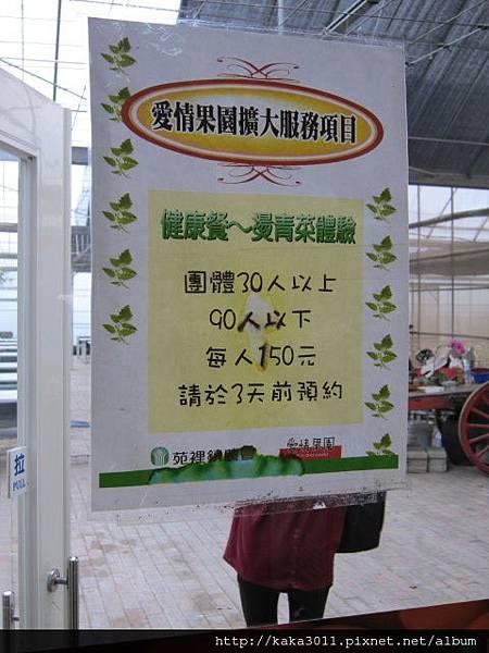 照片20111119 223