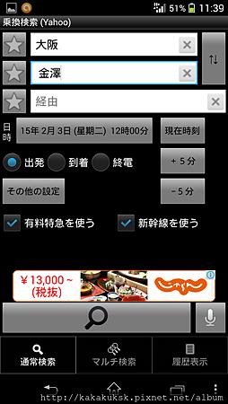 Screenshot_2015-02-03-23-39-57