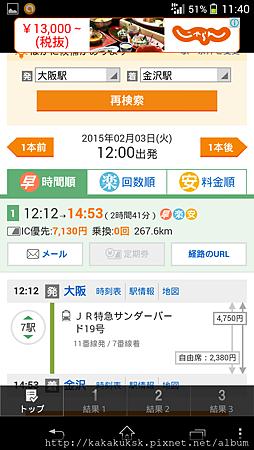 Screenshot_2015-02-03-23-40-19