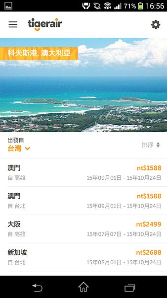Screenshot_2015-07-08-16-56-33