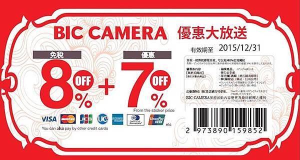 biccamera_coupon_2015
