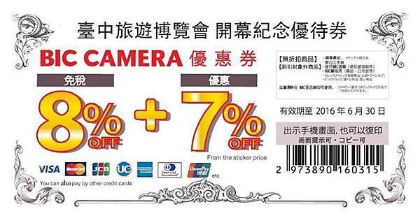 biccamera_coupon_2016