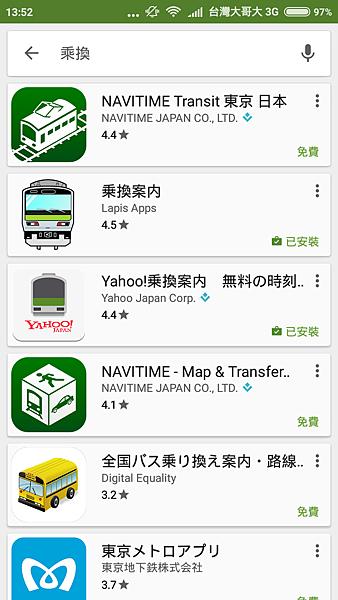 Screenshot_2016-05-23-13-52-02_com.android.vending