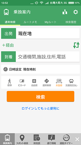 Screenshot_2016-05-23-13-52-25_jp.co.yahoo.android.apps.transit