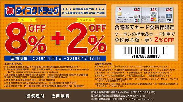 coupon-l-3